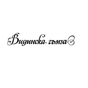VIDINSKA GUMZA - BG